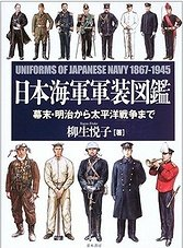 Uniforms of Japanese Navy 1867-1945 (Japan)