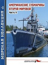 Morskaja kollekcija 2013/01 - U.S. submarines World War II Vol. II (Russia)