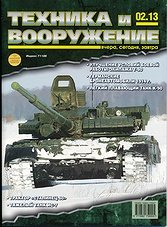 Tehnika i vooruzhenie (Arms and Equipment) - 2013/02 (Russia)