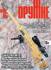 Oruzhie (Weapon) - 01/2013 (Russia)