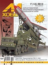M Hobby 146 - July/August 2013 (Russia)
