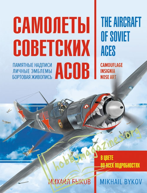 The Aircraft of Soviet Aces: Camouflage, Insignia, Nose Art