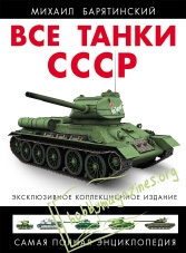 All Soviet Tanks. The Most Complete Encyclopedia