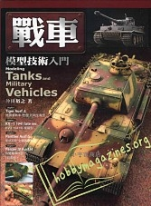 Modeling Tanks and Military Vehicles (China)
