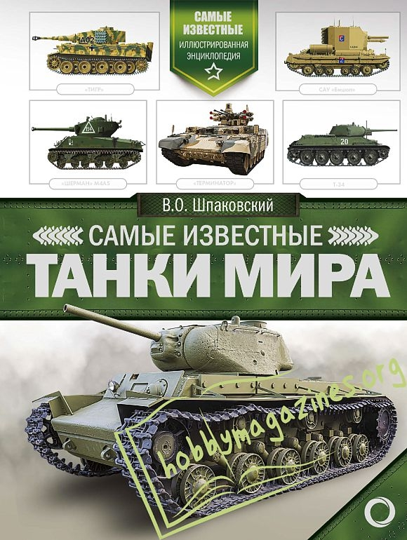 The Most Famous Tanks of The World