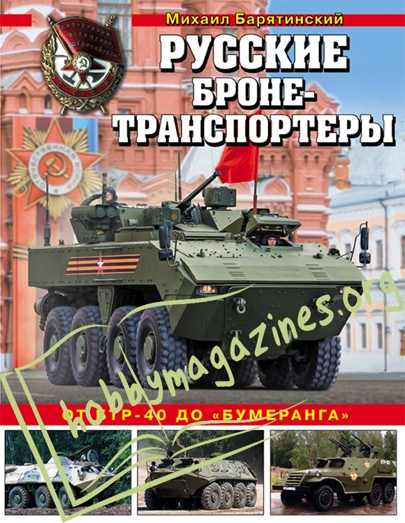 "Russian armored carriers. From BTR-40 to ""Boomerang"""
