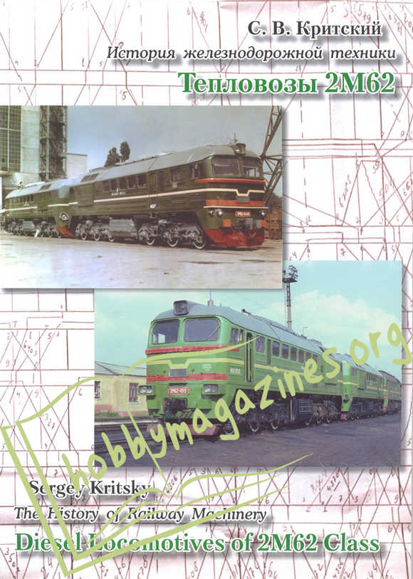 The History of Railway Machinery - Diesel Locomotives of 2M62 Class
