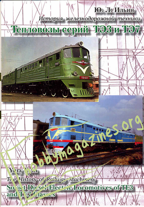 The History of Railway Machinery - Soviet Diesel-Electric Locomotives of TE3 and TE7 Classes