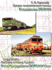 The History of Railway Machinery - Diesel Locomotives of 2TE116 Class