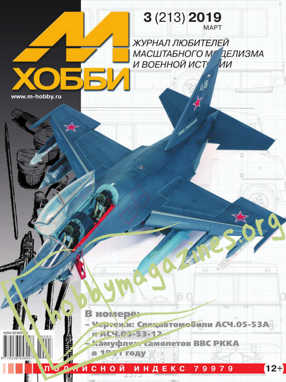 M-HOBBY Issue 213 2019-03