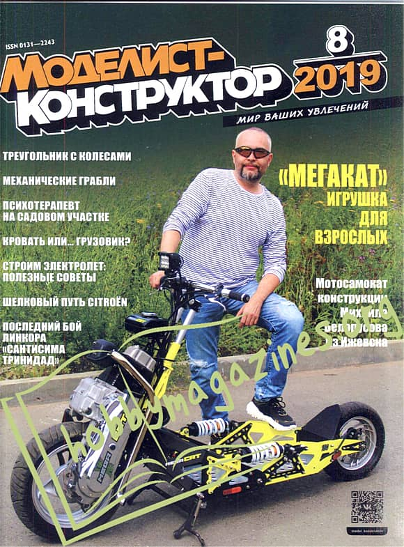 Modelist - Konstruktor 2019-08
