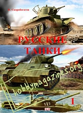 Russian Tanks Volume 1