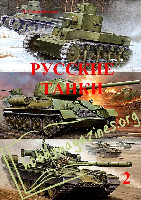 Russian Tanks Volume 2