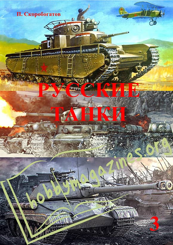 Russian Tanks Issue 3
