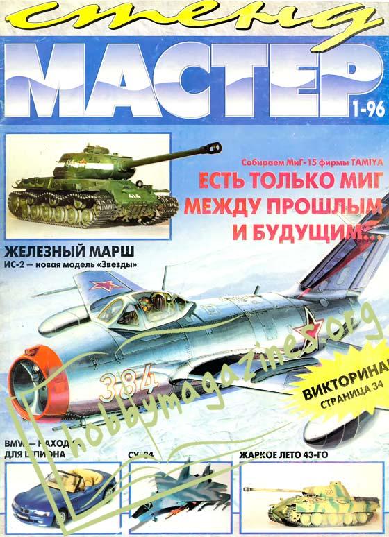 Stendmaster Issue 01