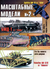 Mashtabnie Modeli (Scale Models) Issue 2