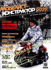 Modelist-Konstruktor 2020-03