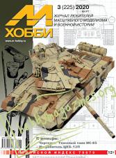 M-HOBBY 225 - 2020-03