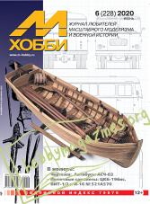 M-HOBBY 228 2020-06