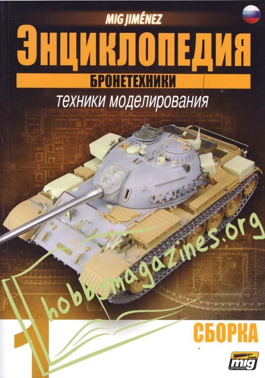 Encyclopedia of Armour Volume 1