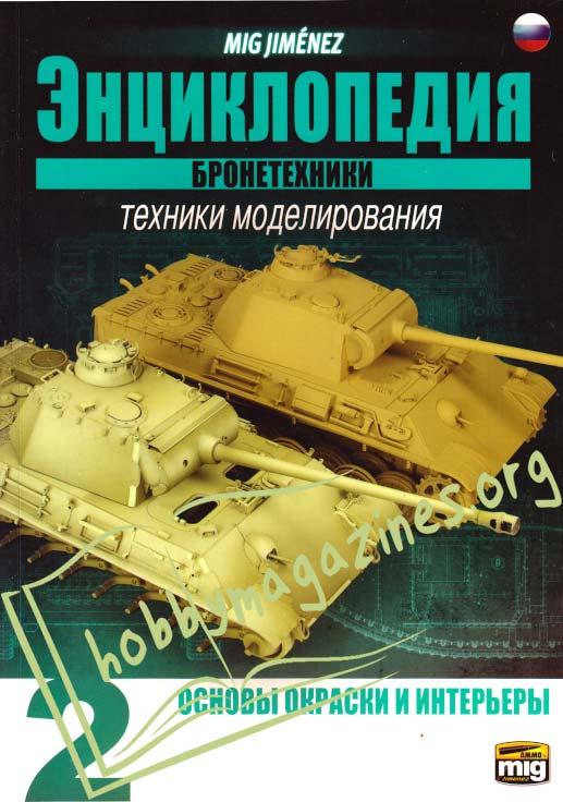 Encyclopedia of Armour Volume 2