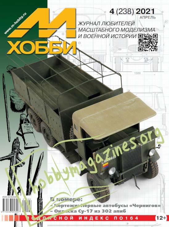 M-HOBBY 238 2021-04